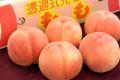 福島桃最上等級【天】販売 糖度約13.5度のももを通販で取寄。小箱 約5玉~約6玉