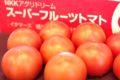 スーパーフルーツトマト販売。茨城県産 糖度9度以上のフルーツとまと通販取寄せ。約8個~約12個