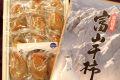 富山干し柿 お歳暮販売 三社柿(さんじゃがき)の通販お取り寄せ 約700g 約8個~約12個