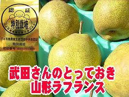 滝口さんお歳暮ラフランス通販 山形県特別栽培認者の西洋梨を販売取寄。小箱 約5玉〜約6玉