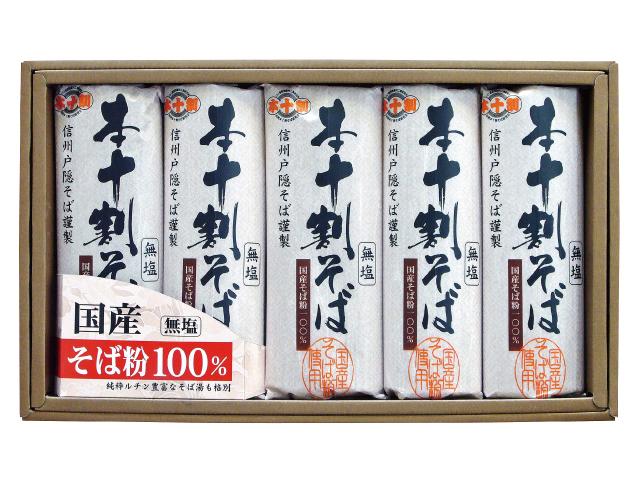 国産本十割そば(KJS-5)