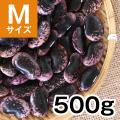 紫花豆Mサイズ 500g