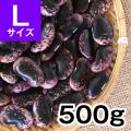 紫花豆Lサイズ 500g