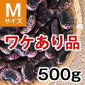 紫花豆Mサイズ 500g ワケあり品
