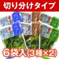 野沢菜漬 切り分けタイプ 6袋入(3種×2)
