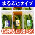 野沢菜漬 まるごとタイプ 6袋入(3種×2)