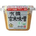 有機玄米味噌(白)