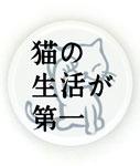 缶バッチ 猫 猫生活 ネコ ねこ 猫柄 雑貨 SCOPY スコーピー
