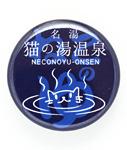 缶バッチ 猫 猫の湯温泉 ネコ ねこ 猫柄 雑貨 SCOPY スコーピー