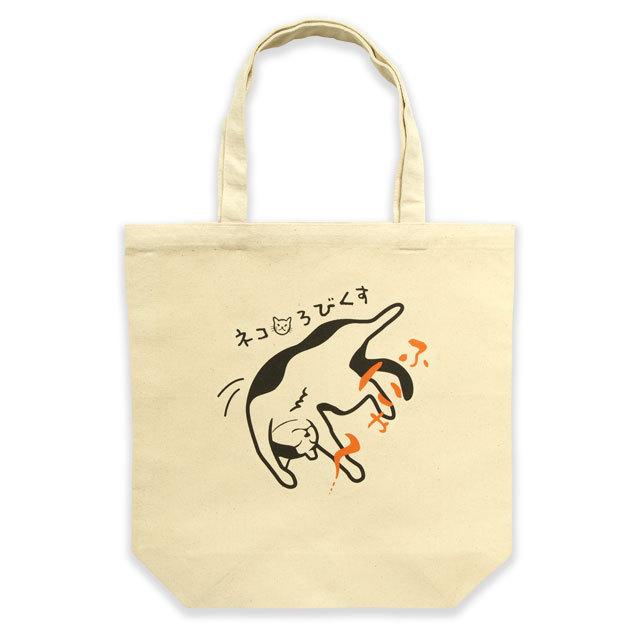 トートバッグ メンズ レディース 猫 ネコろびくす ネコ ねこ 猫柄 雑貨 キャンバス バッグ SCOPY スコーピー