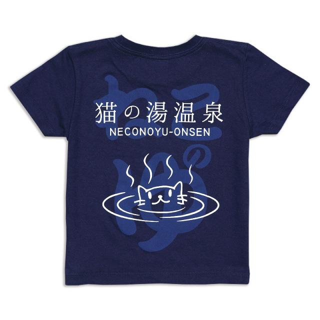 キッズ Tシャツ 半袖 猫 猫の湯温泉 - アイイロ ネコ ねこ 猫柄 雑貨 SCOPY スコーピー