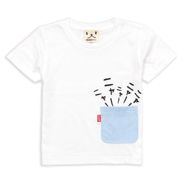キッズ Tシャツ 半袖 猫 隠れネコ - ホワイト ネコ ねこ 猫柄 雑貨 SCOPY スコーピー