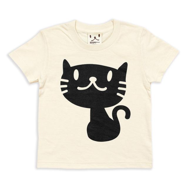 キッズ Tシャツ 半袖 猫 くろねこさん - ナチュラル ネコ ねこ 猫柄 雑貨 SCOPY スコーピー