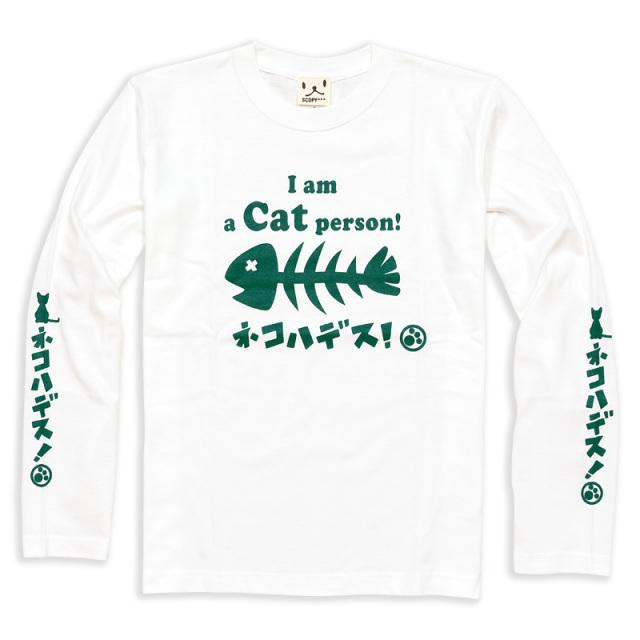 長袖 Tシャツ ロンT メンズ レディース 猫 Cat Person - ホワイト ネコ ねこ 猫柄 雑貨 SCOPY スコーピー