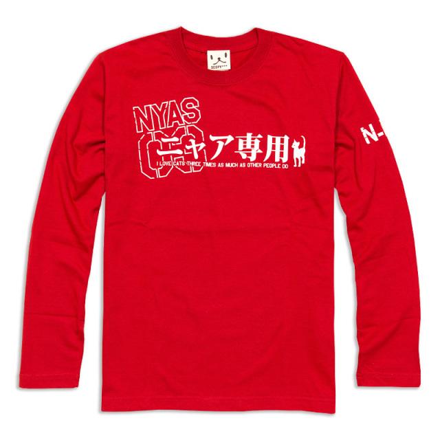 長袖 Tシャツ ロンT メンズ レディース 猫 ニャア専用 ネコ ねこ 猫柄 雑貨 SCOPY スコーピー