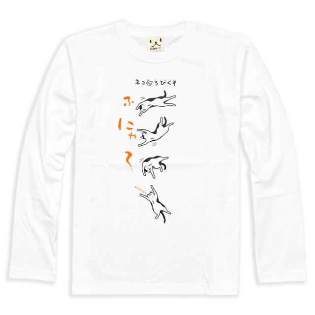 長袖 Tシャツ ロンT メンズ レディース 猫 ネコろびくす ネコ ねこ 猫柄 雑貨 SCOPY スコーピー