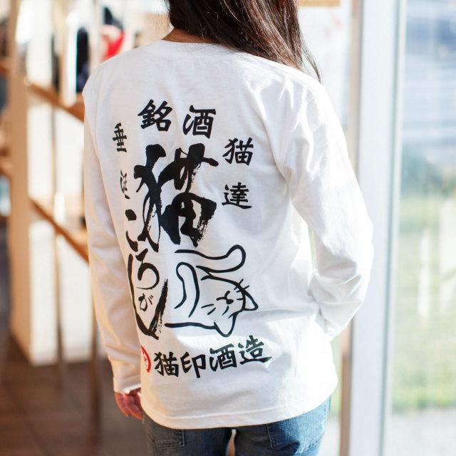 長袖 Tシャツ ロンT メンズ レディース 猫 猫ころがし - シロ ネコ ねこ 猫柄 雑貨 SCOPY スコーピー