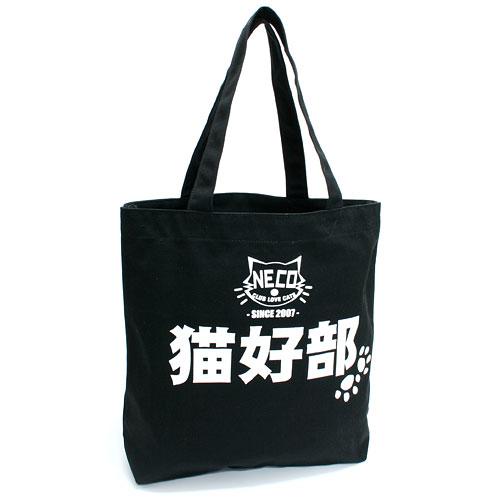 トートバッグ 猫 猫好部 - ブラック ネコ ねこ 猫柄 雑貨 キャンバス バッグ SCOPY スコーピー