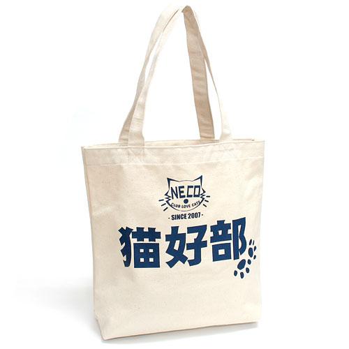 トートバッグ 猫 猫好部 - ナチュラル ネコ ねこ 猫柄 雑貨 キャンバス バッグ SCOPY スコーピー