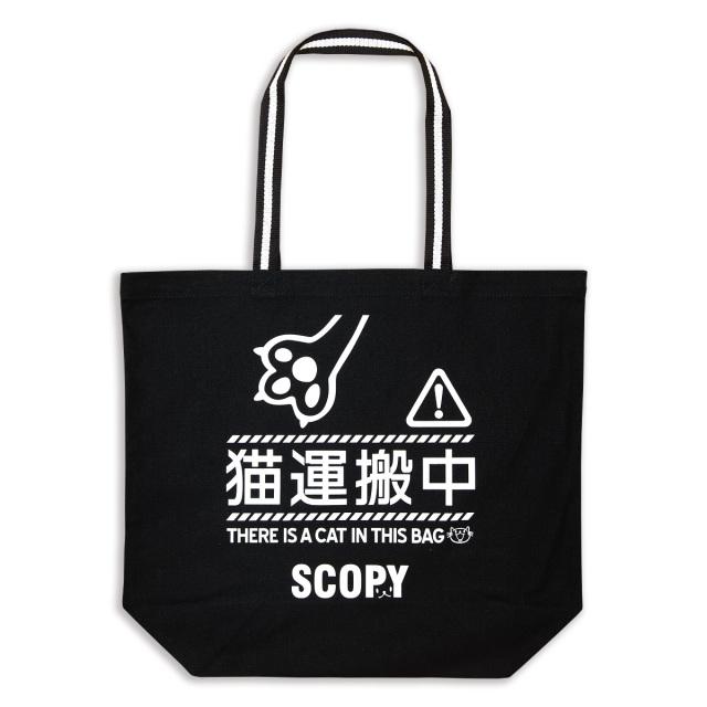 トートバッグ 猫 猫運搬中 - ブラック おもしろ ネコ ねこ 猫柄 雑貨 SCOPY スコーピー