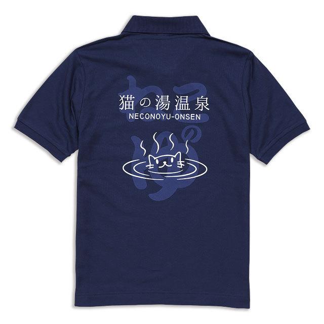 ポロシャツ メンズ レディース 半袖 猫 猫の湯温泉 - アイイロ ネコ ねこ 猫柄 雑貨 SCOPY スコーピー