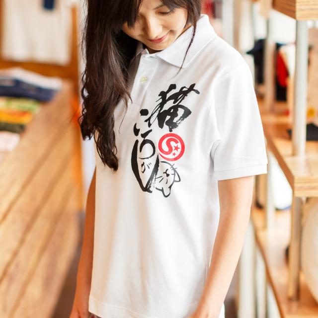 ポロシャツ メンズ レディース 半袖 猫 猫ころがし - シロ ネコ ねこ 猫柄 雑貨 SCOPY スコーピー