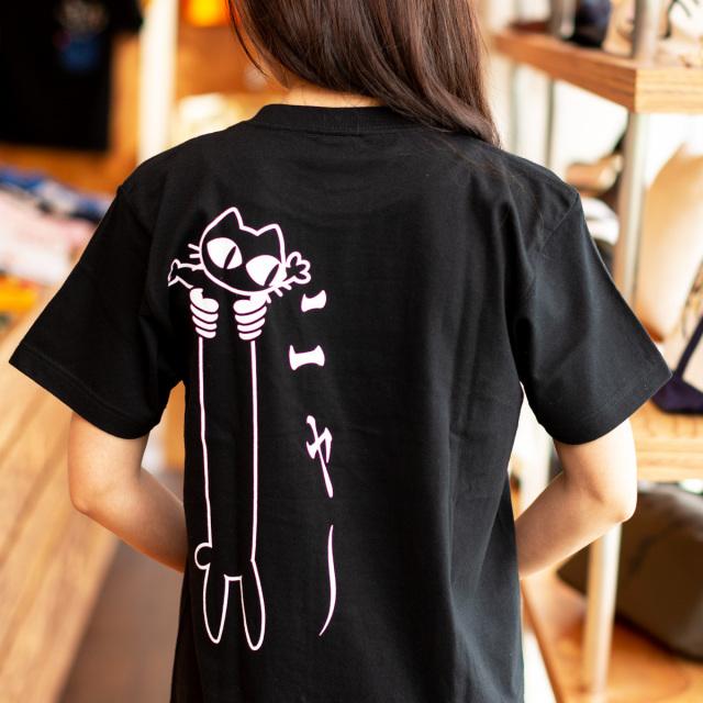 Tシャツ メンズ レディース 半袖 猫 LOVE CAT - ブラック おもしろ ネコ ねこ 猫柄 雑貨 SCOPY スコーピー