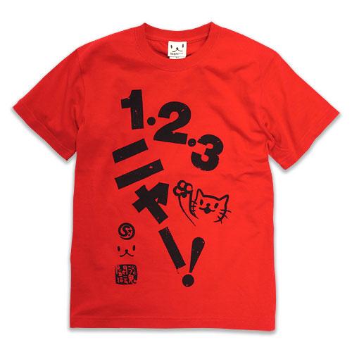 Tシャツ メンズ レディース 半袖 猫 123ニャー! ネコ ねこ 猫柄 雑貨 SCOPY スコーピー