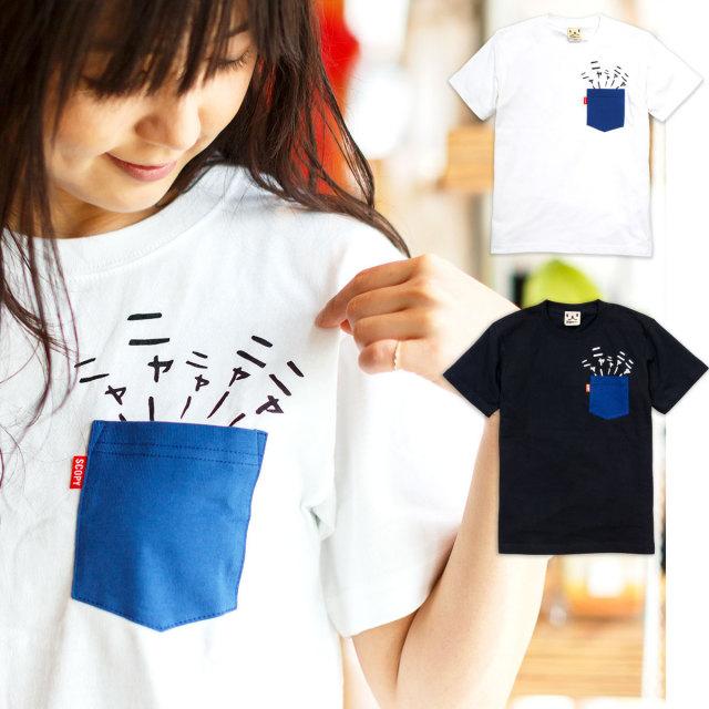 Tシャツ メンズ レディース 半袖 猫 隠れネコ - ホワイト ネコ ねこ 猫柄 雑貨 SCOPY スコーピー