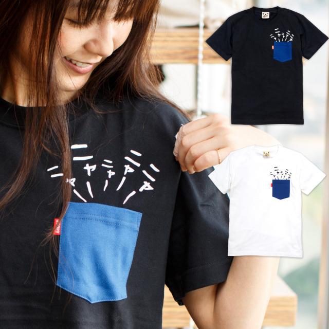 Tシャツ メンズ レディース 半袖 猫 隠れネコ - ブラック ネコ ねこ 猫柄 雑貨 SCOPY スコーピー