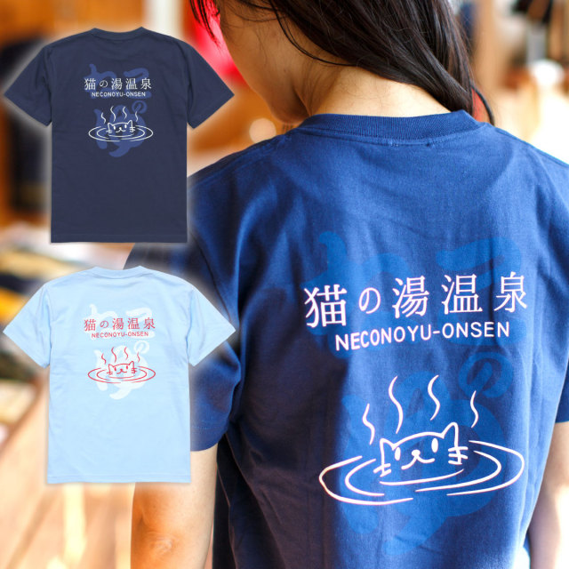 Tシャツ メンズ レディース 半袖 猫 猫の湯温泉 - アイイロ おもしろ ネコ ねこ 猫柄 雑貨 SCOPY スコーピー
