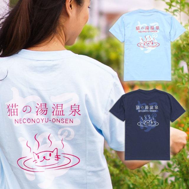 Tシャツ メンズ レディース 半袖 猫 猫の湯温泉 - ミズイロ おもしろ ネコ ねこ 猫柄 雑貨 SCOPY スコーピー