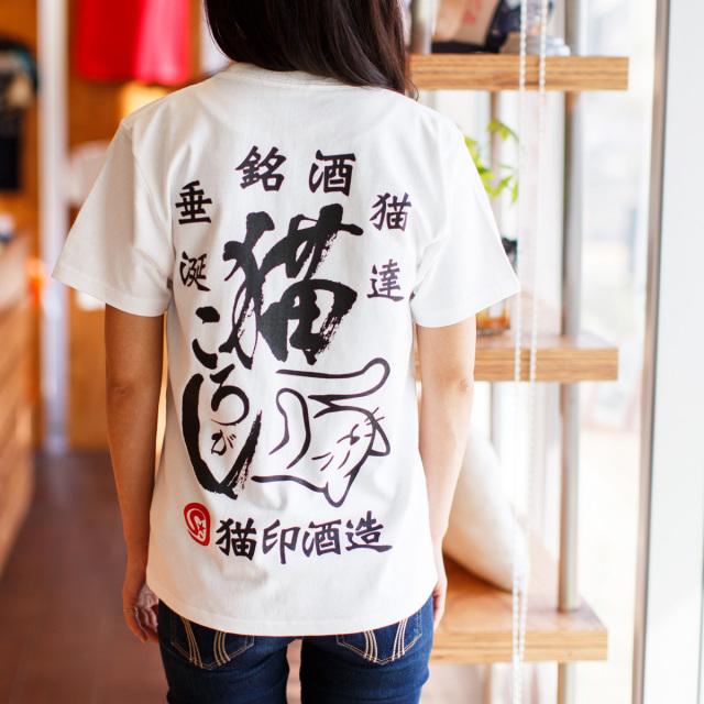 Tシャツ メンズ レディース 半袖 猫 猫ころがし - シロ おもしろ ネコ ねこ 猫柄 雑貨 SCOPY スコーピー