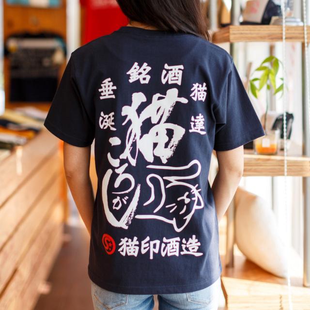 Tシャツ メンズ レディース 半袖 猫 猫ころがし - コンイロ おもしろ ネコ ねこ 猫柄 雑貨 SCOPY スコーピー