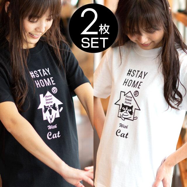 Tシャツ メンズ レディース 半袖 猫 STAYHOME (2枚セット) - ホワイト おもしろ ネコ ねこ 猫柄 雑貨 SCOPY スコーピー