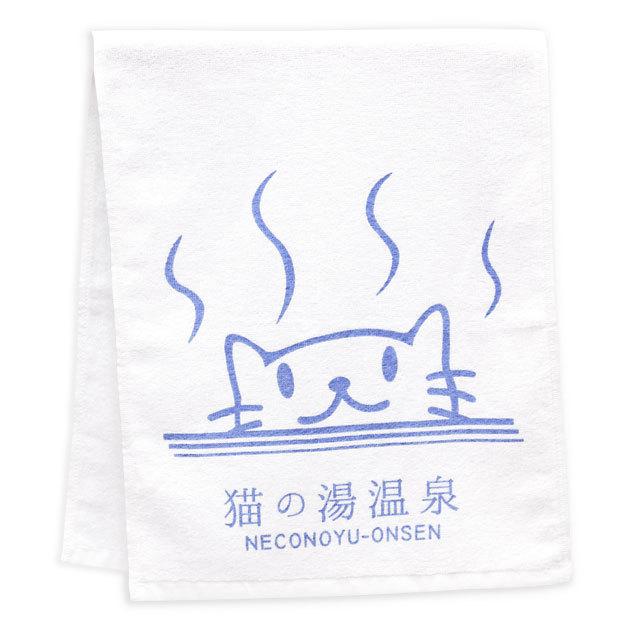 タオル 猫 猫の湯温泉 ネコ ねこ 猫柄 雑貨 フェイスタオル SCOPY スコーピー