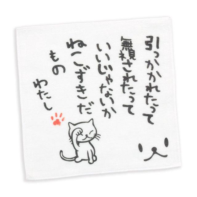 タオル 猫 ねこずきだもの ネコ ねこ 猫柄 雑貨 - ミニタオル SCOPY スコーピー