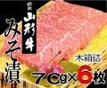 牛肉さくらんぼ漬 木箱 70×6 SUM