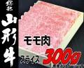 山形牛もも肉すき焼用300g2019