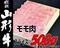 山形牛もも肉すき焼用500g2019