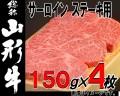 山形牛サーロインステーキ150g×4枚 2019