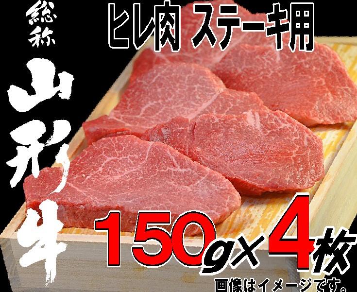 山形牛ヒレステーキ150g×4枚 2019