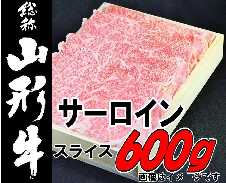 山形牛サーロインすき焼用600g2019