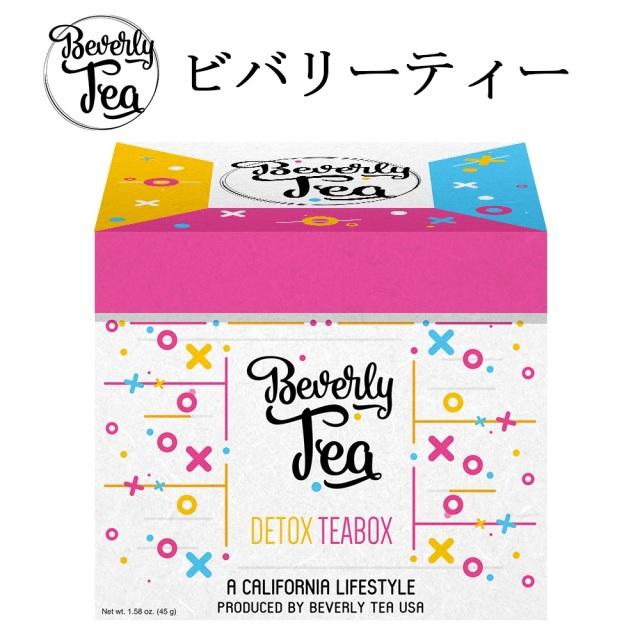 アメリカ発!Beverly Tea 天然由来成分のみ使用した 世界中で愛用されているビバリーティー