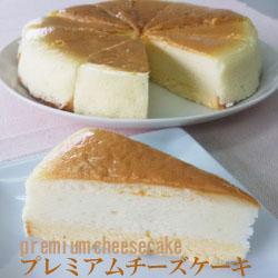 プレミアムチーズケーキ