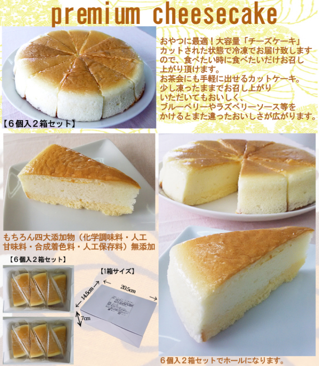 チーズケーキ6個入2箱