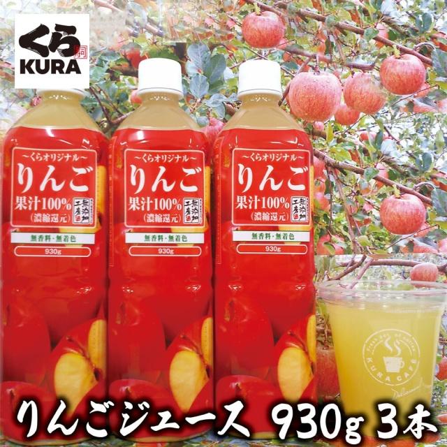 自然そのままりんごジュース
