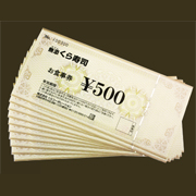 お食事券【10,000円分】(翌日お届け対象外)