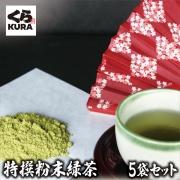 粉末緑茶詰め替え5袋