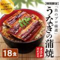 うなぎの蒲焼18食セット